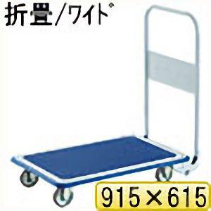 TRUSCO ドンキーカート 折りたたみ式ワイドハンドル915×615 WD300N 8000