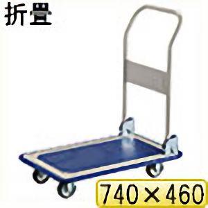 TRUSCO プレス製台車 折りたたみ式 740X460 150FN 8000