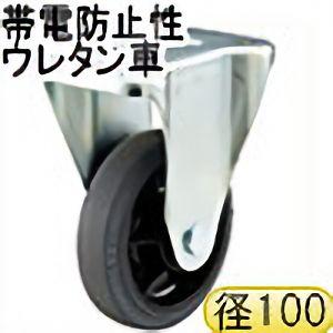 TRUSCO グランカート用 固定キャスターφ100 帯電防止性ウレタン車 TYSK100UWE 8000