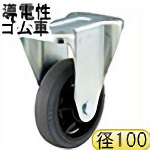 TRUSCO グランカート用 固定キャスターφ100 導電性ゴム車 TYSK100WE 8000