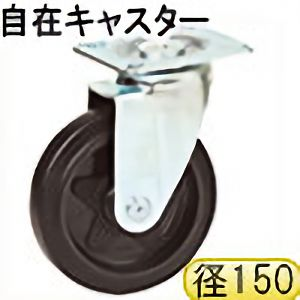 TRUSCO プレス製省音キャスター ゴム車輪 自在 Φ150 TXJ150 4600