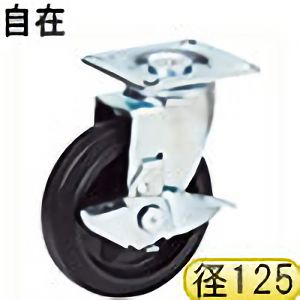 TRUSCO プレス製省音キャスター ゴム車輪 自在ストッパー付 Φ125 TXJB125 4600