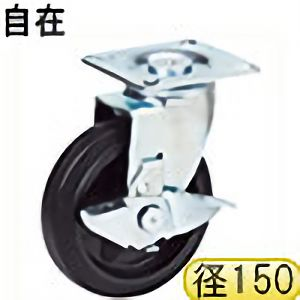 TRUSCO プレス製省音キャスター ゴム車輪 自在ストッパー付 Φ150 TXJB150 4600