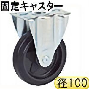 TRUSCO プレス製省音キャスター ゴム車輪 固定 Φ100 TXK100 4600