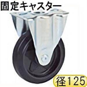 TRUSCO プレス製省音キャスター ゴム車輪 固定 Φ125 TXK125 4600