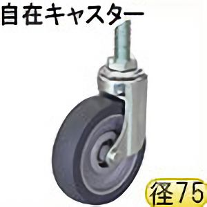 TRUSCO 省音キャスター(ねじ式)自在φ75エラストマー車 TYEFT75ELB 8000
