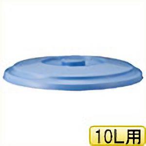 TRUSCO PPバケツ10L用フタ TPPB10F 8037