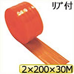 TRUSCO ストリップ型リブ付き間仕切りシート防虫オレンジ2X200X30M TSRBO22030 8000