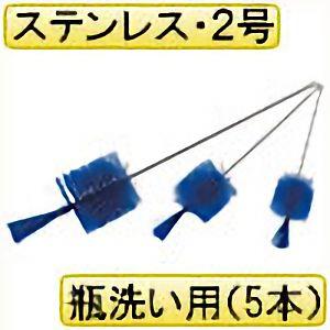 TRUSCO 理化学ブラシ 瓶洗い用 PBT毛 ステンレス柄2号 5本入 TBPS2P5P 8037