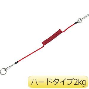 TRUSCO 安全ループ ハードタイプ2kg レッド TAL1602R 3100