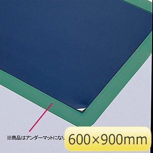 アンダーマットM900 (ミクロマットM900用)