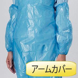 カラーアームカバー OS301 ブルー 100枚×20袋入