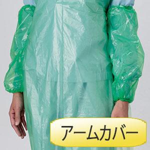 カラーアームカバー OS301 グリーン 100枚×20袋入