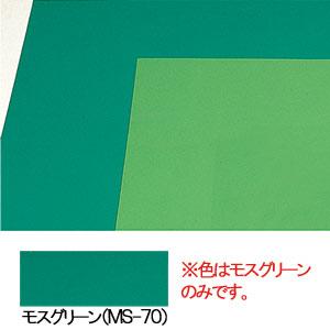 導電性床材 セーフティアースシートセット  MS−70 硬質タイプ モスグリーン