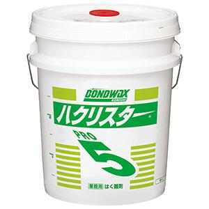 ワックス用剥離剤 ハクリスタープロ5 18L