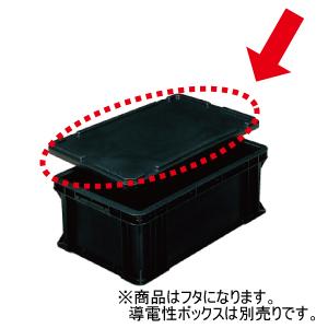 導電性ボックス用蓋 (導電性ボックス RB−41、RB−413兼用)
