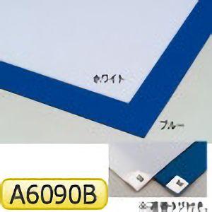 マイクロクリーンエコマット A6090B ブルー (30シート積層×8セット)