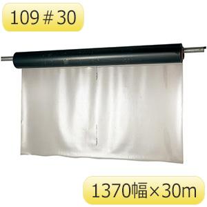 静電防炎フィルム アルトロン 静電防炎109#30 137cm幅×30m