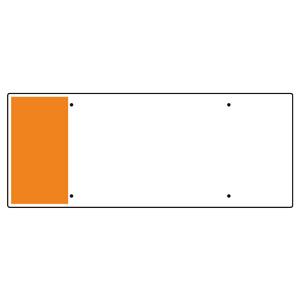 短冊型表示板 422−03 黄赤 帯のみ
