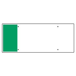 短冊型表示板 422−05 緑 帯のみ