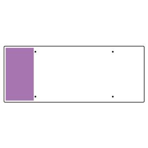 短冊型表示板 422−09 紫 帯のみ