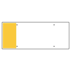短冊型表示板 422−15 黄 帯のみ