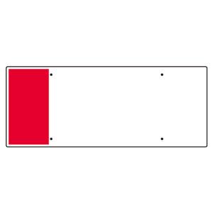 短冊型表示板 422−16 赤 帯のみ
