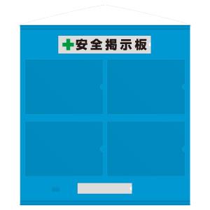 フリー掲示板 464−01B A3ヨコ×4枚タイプ 青