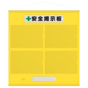 フリー掲示板 464−01Y A3ヨコ×4枚タイプ 黄
