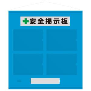 フリー掲示板 464−02B A4ヨコ×4枚タイプ 青
