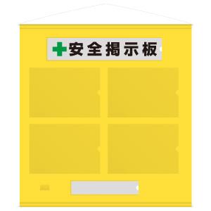 フリー掲示板 464−02Y A4ヨコ×4枚タイプ 黄