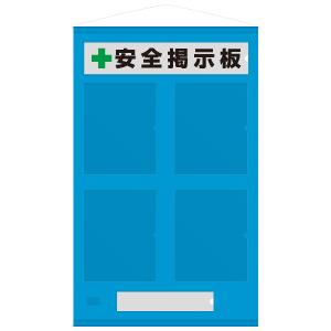 フリー掲示板 464−04B A4タテ・青