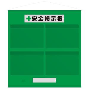 フリー掲示板 464−05G 防雨型 A3ヨコ×4枚タイプ 緑