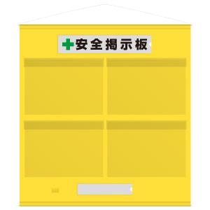 フリー掲示板 464−05Y 防雨型 A3ヨコ×4枚タイプ 黄