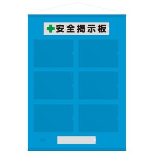 フリー掲示板 464−07B A4ヨコ×6枚タイプ 青