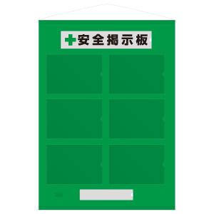 フリー掲示板 464−07G A4ヨコ×6枚タイプ 緑
