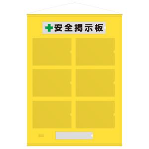 フリー掲示板 464−07Y A4ヨコ×6枚タイプ 黄
