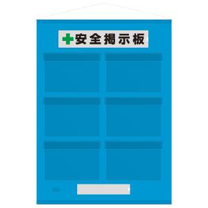 フリー掲示板 464−08B 防雨型 A4ヨコ用×6枚・青