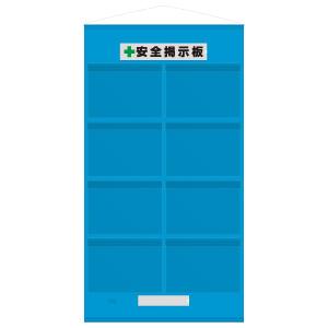フリー掲示板 464−10B 防雨型 A3ヨコ×8枚・青