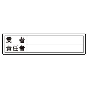 差替用表示板 465−37