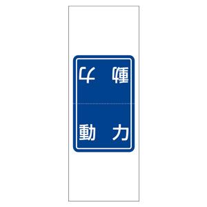 電気関係ステッカー 476−49 動力 5枚1シート