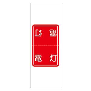 電気関係ステッカー 476−50 電灯 5枚1シート