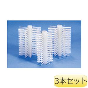長靴洗浄装置 交換用ブラシ KLS−BR−SET01(3本セット大×2、小×1)