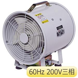 ポータブルファン ウィンママ(300径) 60HZ 200V 3相