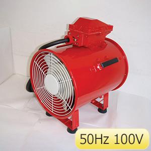 ポータブルファン 防爆ママ(300径) 50HZ 100V
