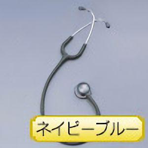 聴診器 3M リットマン ステソスコープ クラシック�US.E. ネイビーブルー