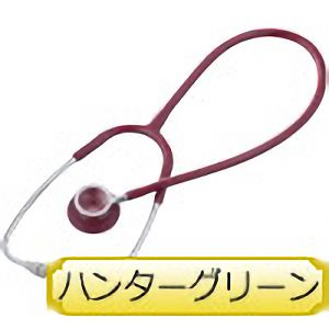 聴診器 ナーシングフォネット ダブル No.126�U ハンターグリーン