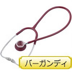 聴診器 ナーシングフォネット ダブル No.126�U バーガンディ