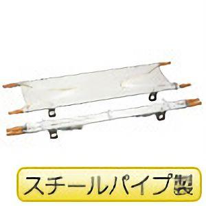 米式タンカ 折畳型 スチールパイプ製