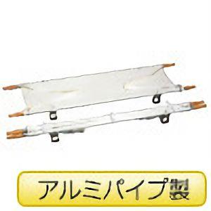 米式タンカ 折畳型 アルミパイプ製